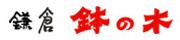 鉢の木ロゴ