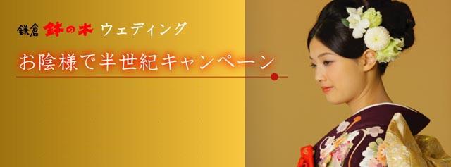 キャンペーン|鶴岡八幡宮で結婚式を挙げるなら「鉢の木 鎌倉ウェディング」