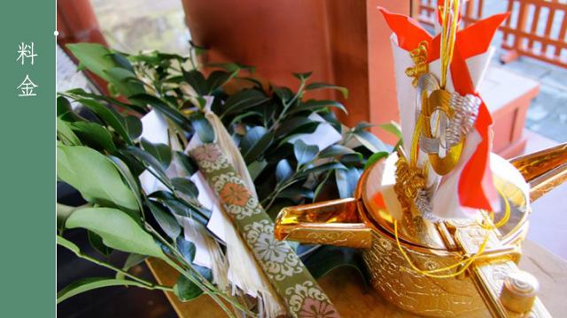料金|鶴岡八幡宮で結婚式を挙げるなら「鉢の木 鎌倉ウェディング」